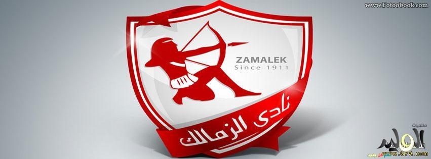 ����� ����� �������2016,���� ����� �������Covers most beautiful Zamalek 2016 2015_1390091636_678.