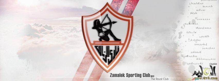 ����� ����� �������2016,���� ����� �������Covers most beautiful Zamalek 2016 2015_1390091638_458.
