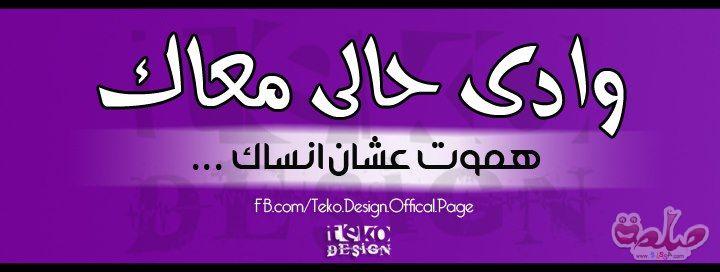 ����� ����� ��� ����� ��� 2016,Kafr Facebook very beautiful 2016 2015_1390104670_722.