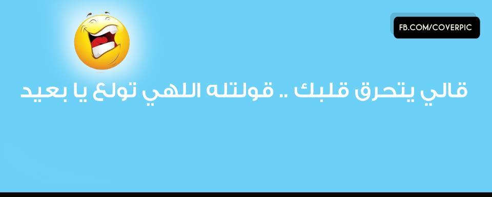����� ��� ��� ����� 2016,Kafr Fun for Facebook in 2016 2015_1390120621_194.