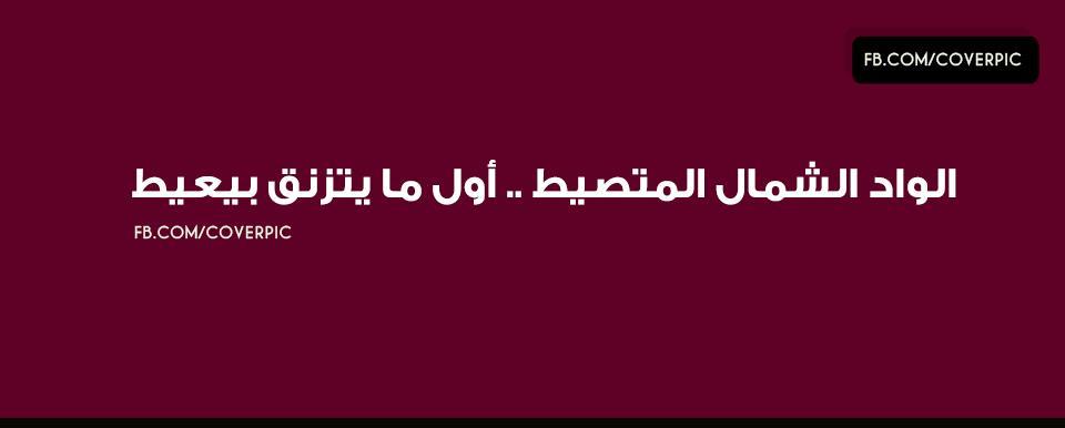 ����� ��� ��� ����� 2016,Kafr Fun for Facebook in 2016 2015_1390120621_455.