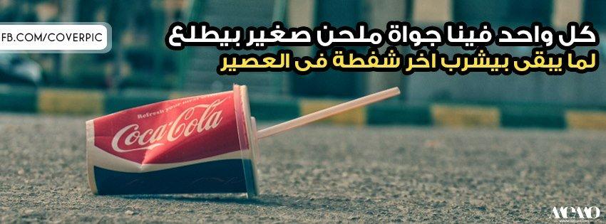����� ��� ��� ����� 2016,Kafr Fun for Facebook in 2016 2015_1390120621_461.