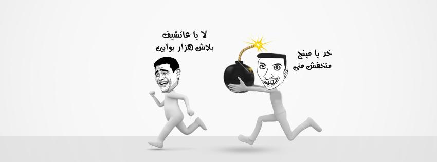 ����� ���� ����� ���  ,Kafr Fun for Facebook in 2016 2015_1390143571_730.