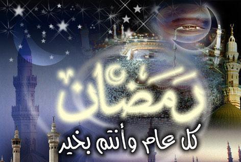 رمضان - صور رمضان كريم - رمضان 1438 ه - صور رمضان 2017 , Pictures Ramadan 2015_1390179475_507.