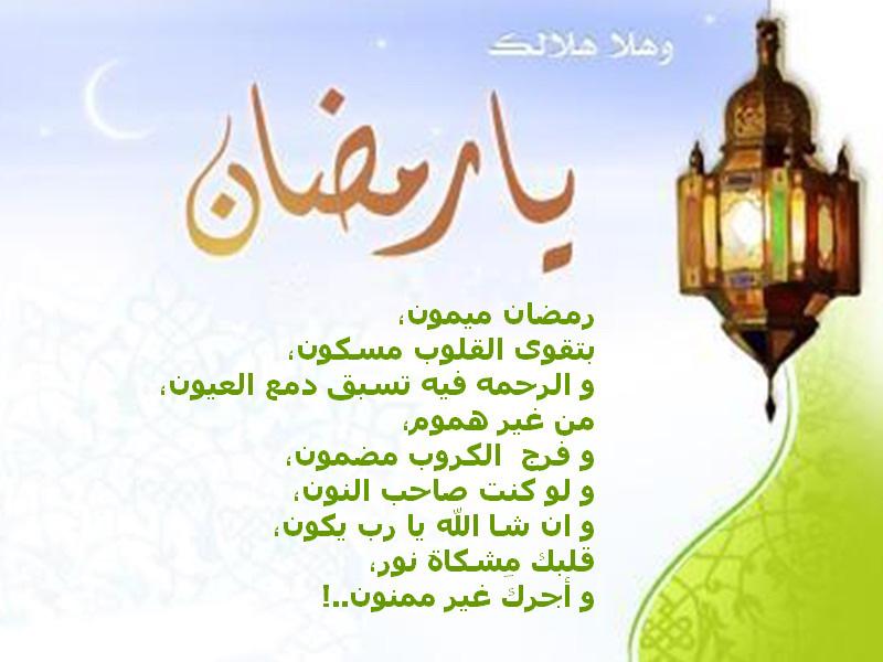 رمضان - صور رمضان كريم - رمضان 1438 ه - صور رمضان 2017 , Pictures Ramadan 2015_1390179479_408.