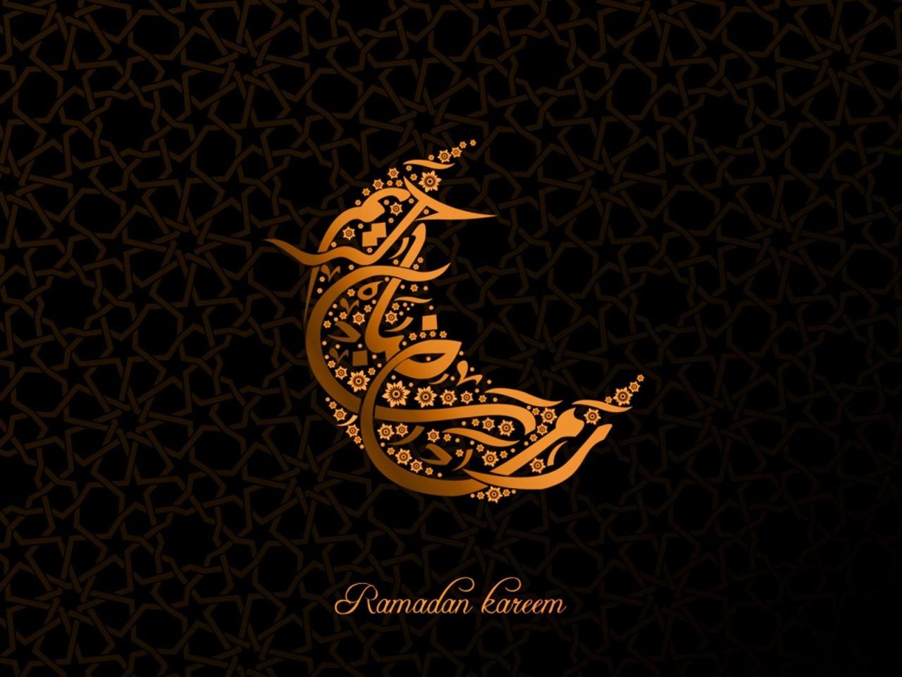 رمضان
