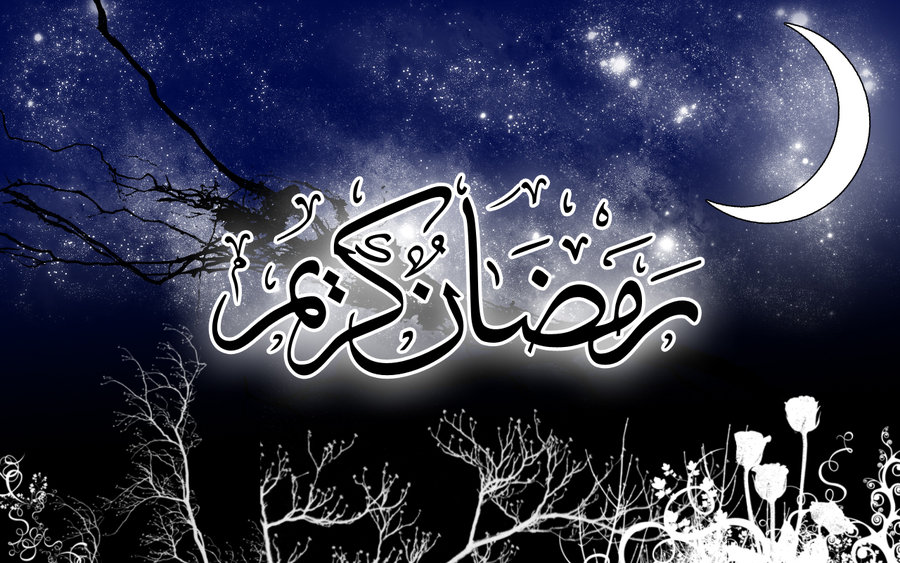 حلول ماه رحمت و برکت ، ماه رمضان مبارک باد