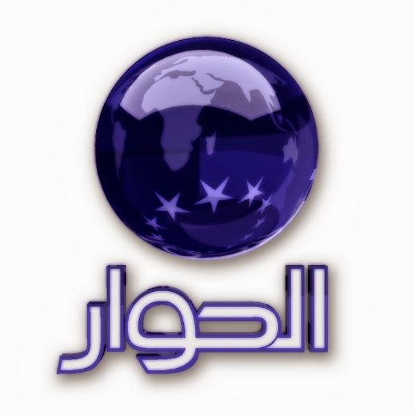 ���� ���� ������ 2015 ������ , Frequency Channel Alhiwar 2016 Nilesat Hotbird 2015_1390344031_484.