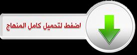 تحميل كتب المنهاج الدراسي الجديد الصف التاسع 2017 - 2018  ( سوريا ) 2015_1390835579_951.