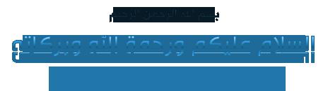تحميل كتب المنهاج الدراسي الجديد الصف التاسع 2017 - 2018  ( سوريا ) 2015_1390835581_396.