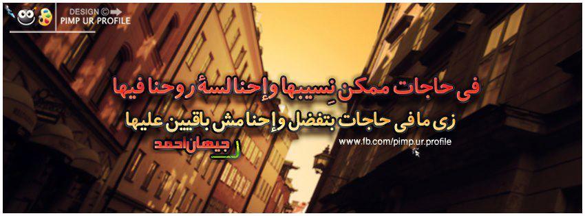 اجمل اغلفه فيس بوك , أغلفة للفيس بوك حزينة , أغلفة فيس بوك رومانسية , أغلفة فيس بوك سورية 2015_1391201001_843.