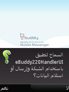 ebuddy mobinil free - �� ���� ������� ����� 2016,�� ����� ������� 2015_1391388879_216.
