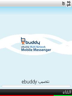 ebuddy mobinil free - �� ���� ������� ����� 2016,�� ����� ������� 2015_1391388880_820.