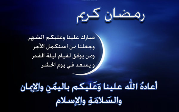 تهنئتي القلبية بمناسبة حلول رمضان