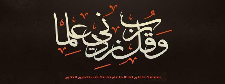 ��� ��� ��� ������  , ���� ����� ��� ��� ������� , facebook covers Islamic 2015_1391650507_512.