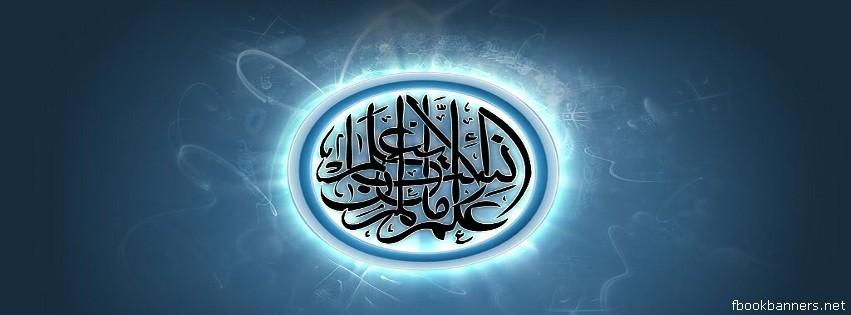 ��� ��� ��� ������  , ���� ����� ��� ��� ������� , facebook covers Islamic 2015_1391650509_135.