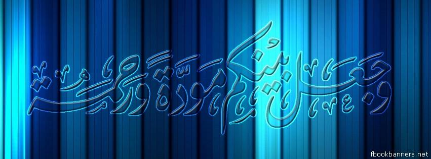 ��� ��� ��� ������  , ���� ����� ��� ��� ������� , facebook covers Islamic 2015_1391650509_309.