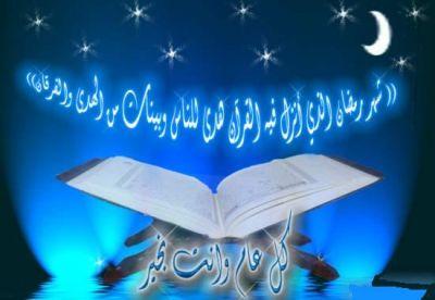 احلى صور رمضان كريم 1438 - صور رمضان كريم متحركة فيس بوك - خلفيات مكتوبة عليها كلام لرمضان 2015_1391728553_153.