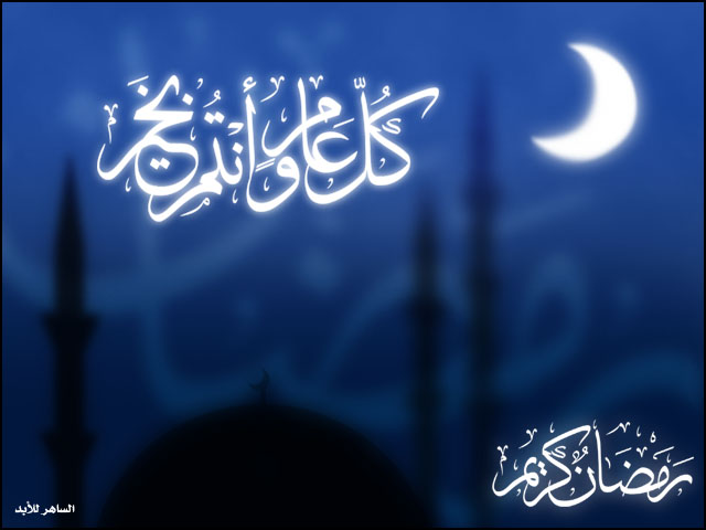 احلى صور رمضان كريم 1438 - صور رمضان كريم متحركة فيس بوك - خلفيات مكتوبة عليها كلام لرمضان 2015_1391728557_752.
