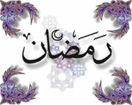 احلى صور رمضان كريم 1438 - صور رمضان كريم متحركة فيس بوك - خلفيات مكتوبة عليها كلام لرمضان 2015_1391728561_818.