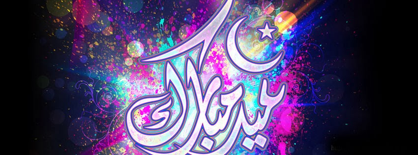 ����� ��� ��� ��� ����� ��� ���� , eid mubarak cover photos for facebook 2016 2015_1393592724_242.
