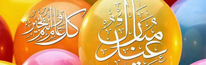 ����� ��� ��� ��� ����� ��� ���� , eid mubarak cover photos for facebook 2016 2015_1393592724_412.