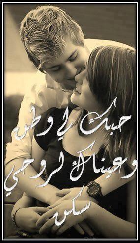 صور بوستات رومانسية للفيس بوك 2016 , صور رومانسية مكتوب عليها كلام حب للتعليقات 2015_1393597180_943.