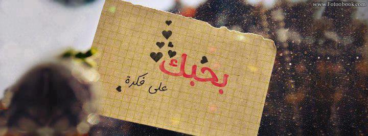 ��� ����� ����� ��� ��� �������  , ����� ����� ��� 2016 ����� �� ��������, Facebook romantic 2015_1393622680_274.