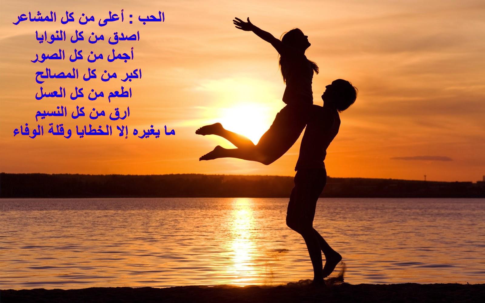 أجمل صور حب مكتوب عليها كلام عبارات شعر وخواطر رومانسية , photos love poetry and romantic