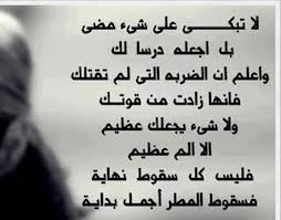 ���� ������� ������� ����� ��� ����� ���, posts sad to facebook , words written on it 2015_1393715142_867.