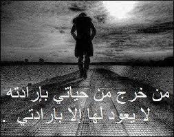 ���� ������� ������� ����� ��� ����� ���, posts sad to facebook , words written on it 2015_1393715142_990.