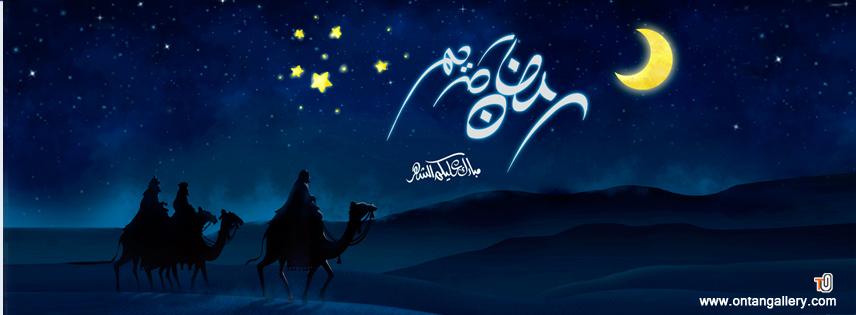 ���� ��� ��� ����� - ����� ��� ��� ������� 2016 ����� , facebook covers ramadan 2015_1402172974_284.