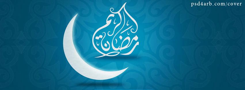 ����� ��� ��� ������� , ���� ������ ����� , Covers Facebook Ramadan 2016 2015_1402172974_356.