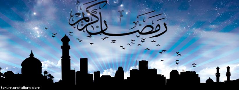 ����� ��� ��� ������� , ���� ������ ����� , Covers Facebook Ramadan 2016 2015_1402172974_647.