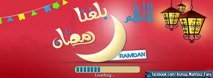 ���� ��� ��� ����� - ����� ��� ��� ������� 2016 ����� , facebook covers ramadan 2015_1402172975_434.