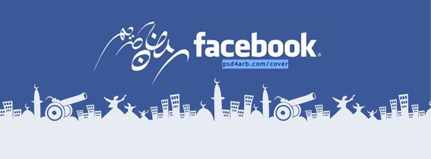 ���� ��� ��� ����� - ����� ��� ��� ������� 2016 ����� , facebook covers ramadan 2015_1402172975_448.