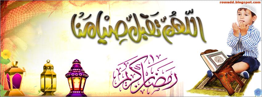 ����� ��� ��� ������� , ���� ������ ����� , Covers Facebook Ramadan 2016 2015_1402172975_656.