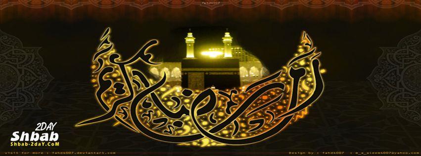 ���� ��� ��� ����� - ����� ��� ��� ������� 2016 ����� , facebook covers ramadan 2015_1402172975_737.