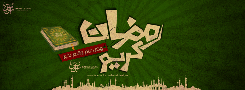 ���� ��� ��� ����� - ����� ��� ��� ������� 2016 ����� , facebook covers ramadan 2015_1402172975_829.