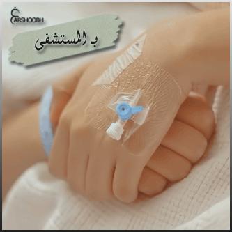 ������ ��� ������ ����� ����� sick ���� �� ����� ���� ���� �� �� 2015_1402264741_695.