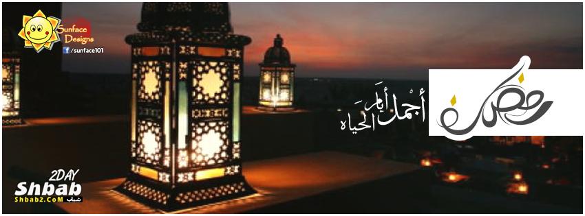 صور شهر رمضان کریم 1436 - 2015 جدیده متحرکه , صور اللهم بلغنا رمضان 2015_1402889698_240.