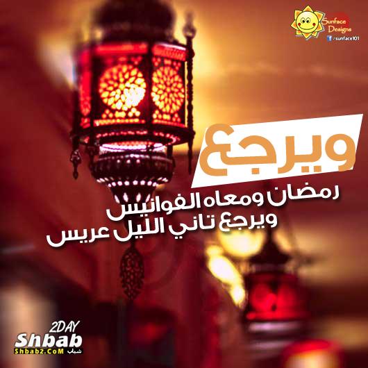 صور شهر رمضان کریم 1436 - 2015 جدیده متحرکه , صور اللهم بلغنا رمضان 2015_1402889698_746.