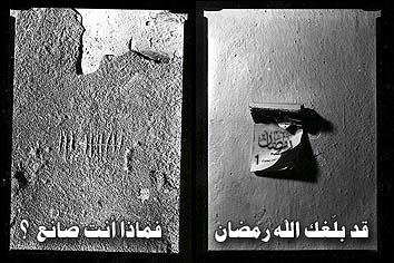 صور شهر رمضان کریم 1436 - 2015 جدیده متحرکه , صور اللهم بلغنا رمضان 2015_1402889701_141.