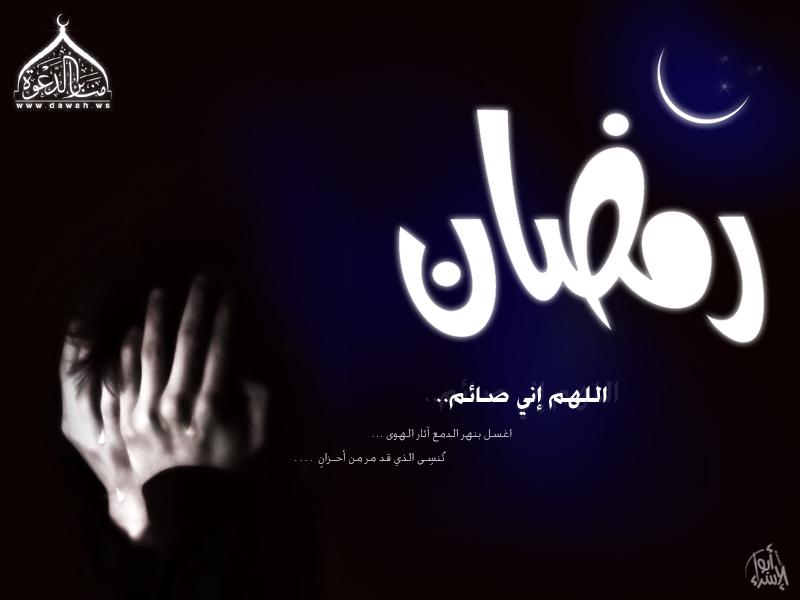 صور شهر رمضان کریم 1436 - 2015 جدیده متحرکه , صور اللهم بلغنا رمضان 2015_1402889703_457.