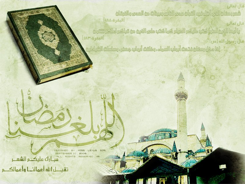 صور شهر رمضان کریم 1436 - 2015 جدیده متحرکه , صور اللهم بلغنا رمضان 2015_1402889705_664.