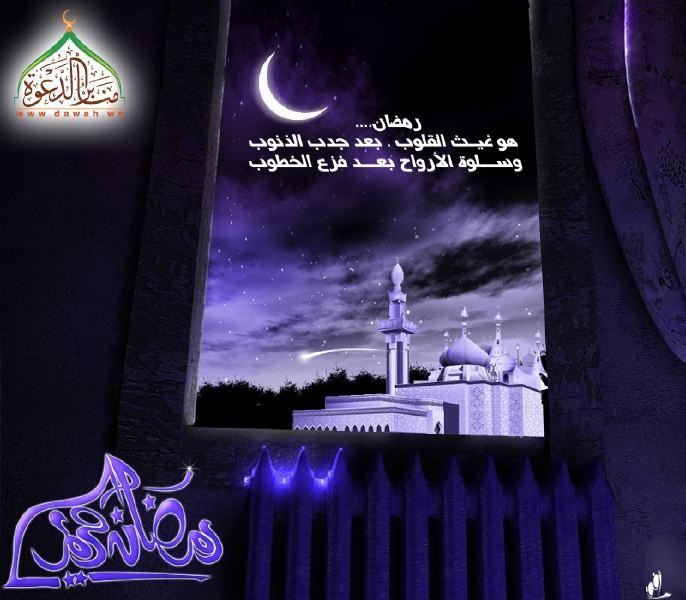 صور شهر رمضان کریم 1436 - 2015 جدیده متحرکه , صور اللهم بلغنا رمضان 2015_1402889710_128.