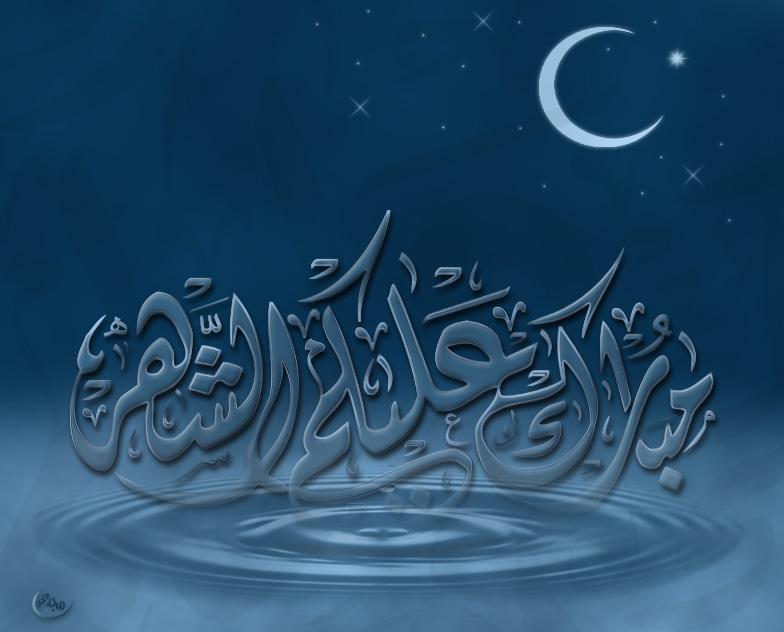 صور شهر رمضان کریم 1436 - 2015 جدیده متحرکه , صور اللهم بلغنا رمضان 2015_1402889713_192.