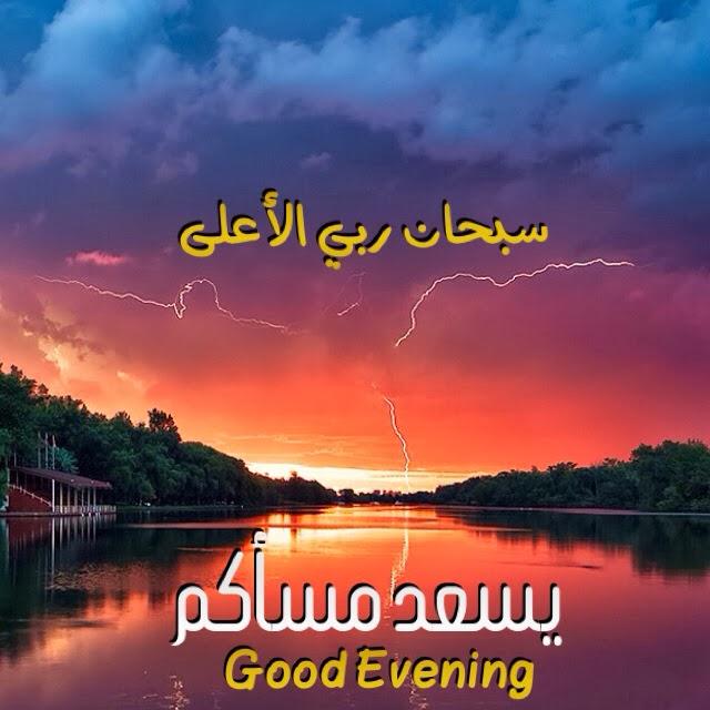 صور مساء الخير , اجمل صور و رسائل لمساء الخير 2016 صور مسائية - Good evening photos