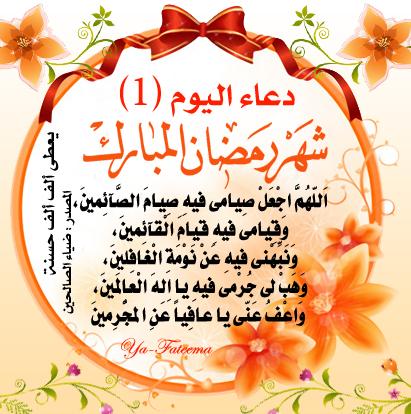 2015 1403911222 435 بوستات اول يوم رمضان 2016   عبارات وكلمات اول يوم رمضان
