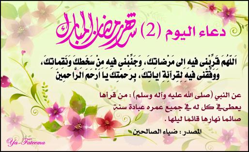 أدعية شهر رمضان من يومك الأول إلى الثلاثين